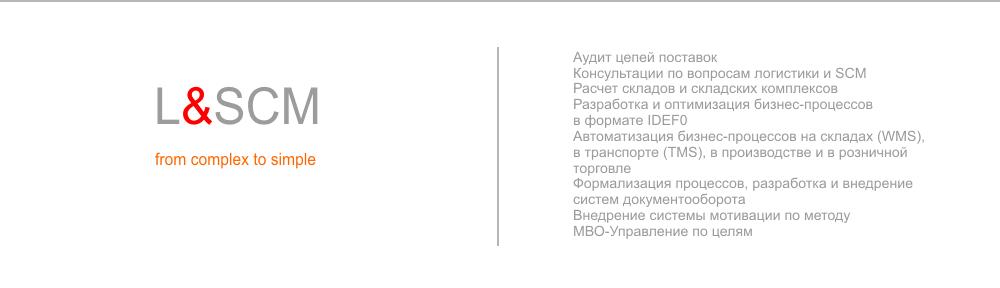 L&SCM | Логистика и управление цепями поставок